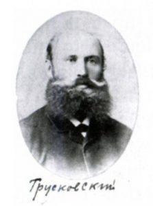 5 Николай Петрович Трусковский