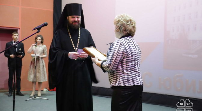 Ректор семинарии поздравил школу с юбилеем