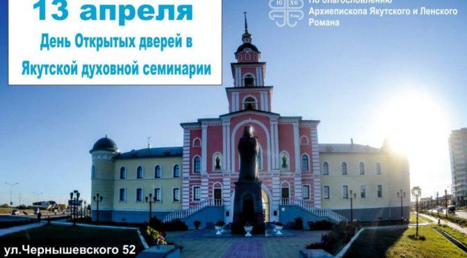 13 апреля 2016 года в день памяти святителя Иннокентия Московского в Якутской духовной семинарии состоится День Открытых дверей.