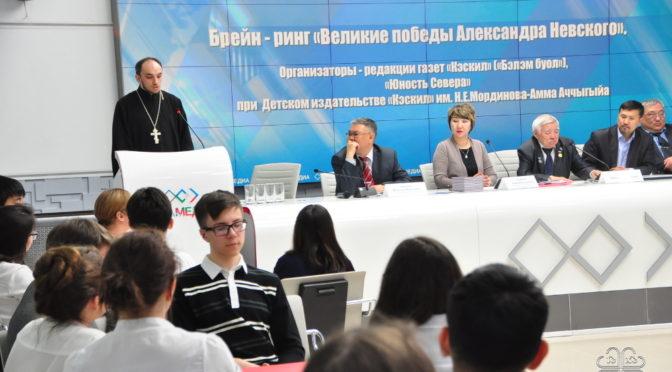 Проректора Якутской семинарии приняли участие в круглом столе «Великие победы Александра Невского»