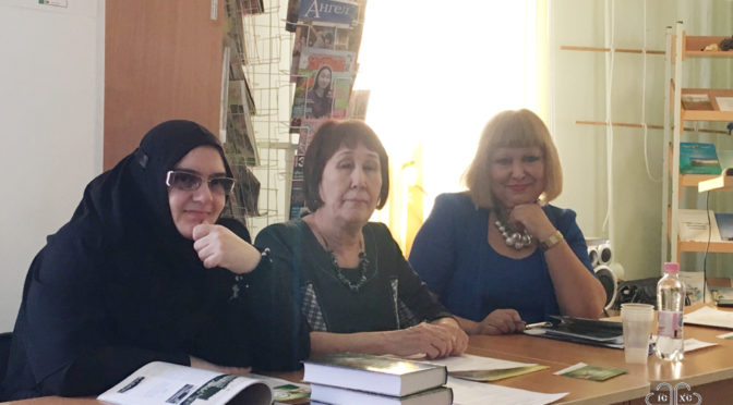 Проректор Якутской семинарии приняла участие в конференции к 130 летнему юбилею Городской библиотеки