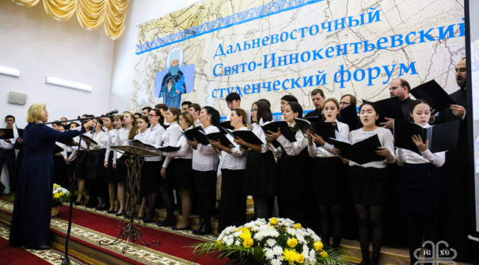 Открылся пятый Дальневосточный Свято-Иннокентьевский форум