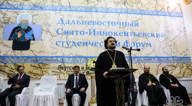 Слово архиепископа Якутского и Ленского Романа на открытии Дальневосточного Свято-Иннокентьевского форума