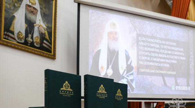 В Якутской епархии состоялся вечер, посвященный юбилею Патриарха
