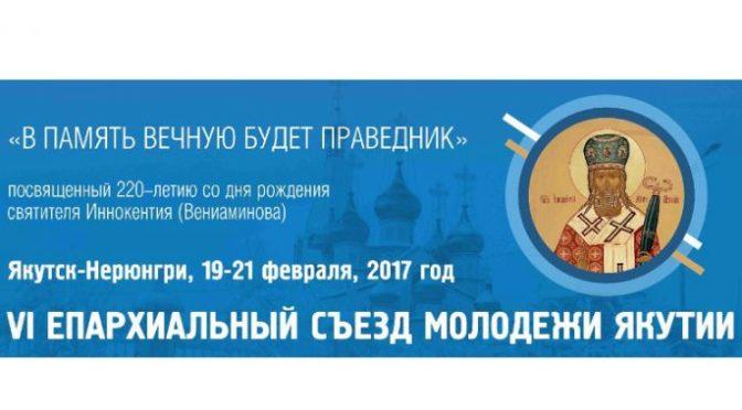 VI епархиальный съезд молодежи Якутии состоится 18-21 февраля в Якутске и Нерюнгри