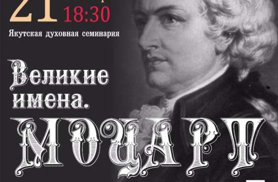 Приглашаем Вас на концерт в Якутскую духовную семинарию