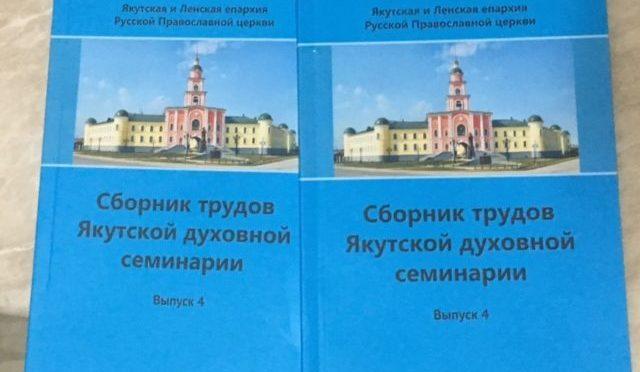 Вышел в свет четвертый «Сборник трудов Якутской духовной семинарии»