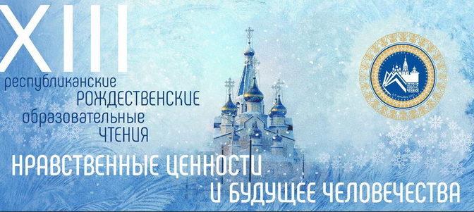 ПРОГРАММА XIII Республиканских Рождественских образовательных чтений