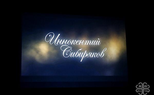 В рамках Свято-Иннокентьевского форума состоялся показ фильма о выдающемся меценате