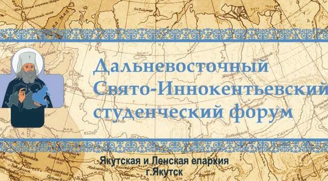 В Якутске открывается VI Дальневосточный Свято-Иннокентьевский студенческий форум