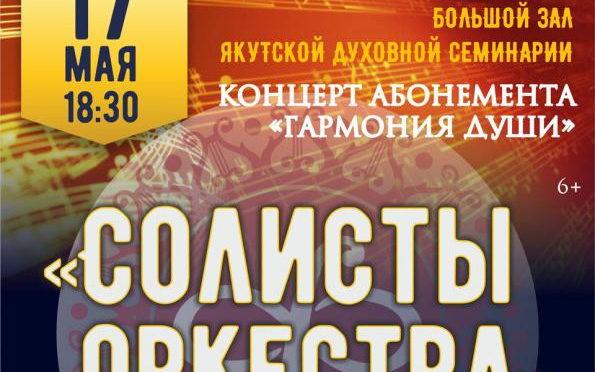 17 мая приглашаем на концерт «Солисты оркестра» абонемента «Гармония души»