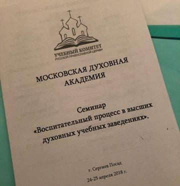 Проректор по воспитательной работе Якутской духовной семинарии принял участие в семинаре «Воспитательный процесс в высших духовных учебных заведениях»
