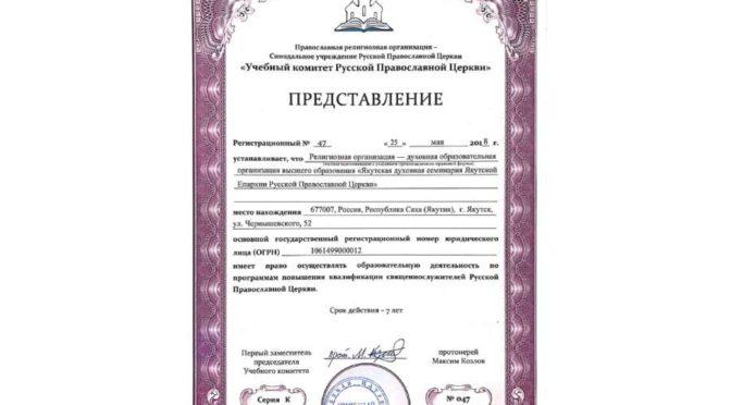 Якутская духовная семинария получила Представление Учебного комитета на проведение Курсов повышения квалификации священнослужителей