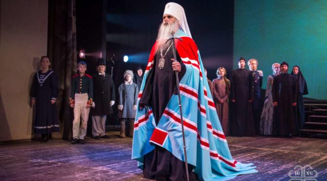 В Якутске прошла премьера спектакля о жизни святителя Иннокентия