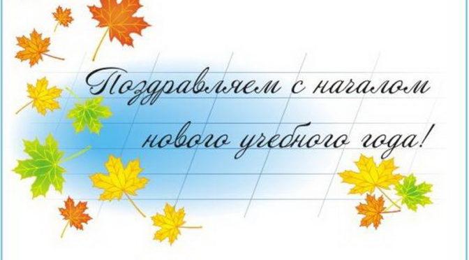 В адрес Якутской духовной семинарии поступили поздравления с началом нового учебного года