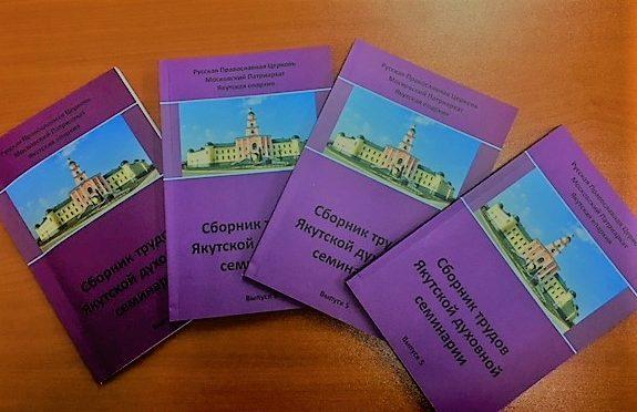 Вышел в свет пятый выпуск трудов Якутской духовной семинарии