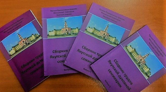 Открыт набор материалов в очередной выпуск «Сборника трудов Якутской духовной семинарии»