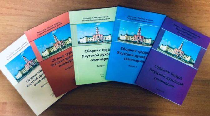 «Сборник трудов Якутской духовной семинарии» доступен в открытом режиме
