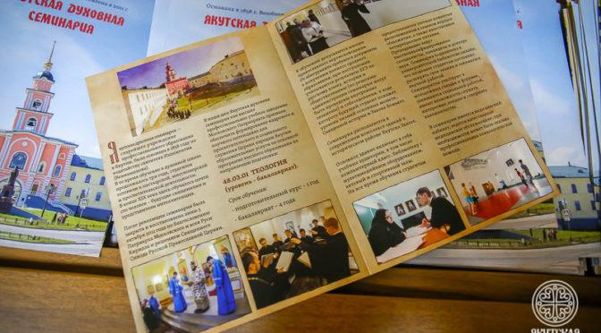 В Якутской духовной семинарии прошел День открытых дверей