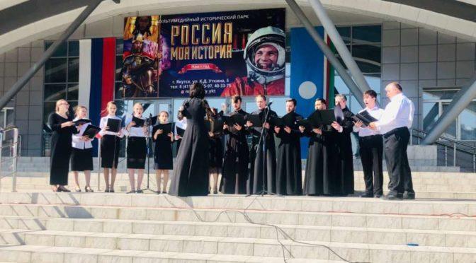 Хор Якутской духовной семинарии принял участие в концерте, посвященном Дню России