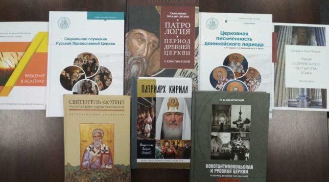 Новые поступления в библиотеку Якутской духовной семинарии