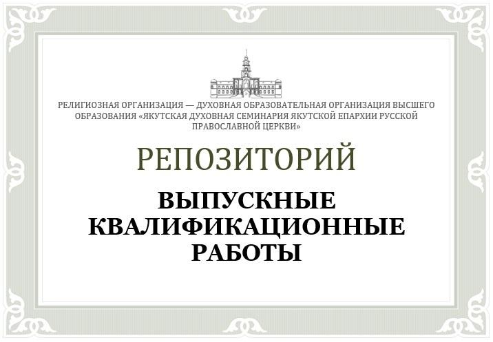 Репозиторий ВКР