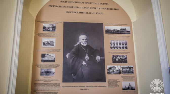Ученый совет одобрил издание сборника воспоминаний и исследований об епископе Иакове (Домском)