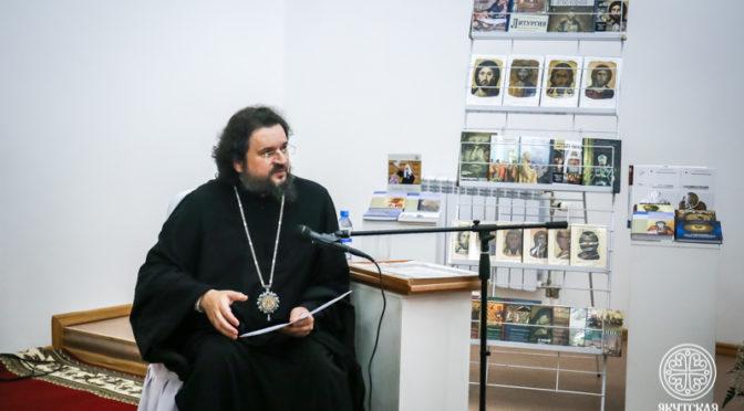 В Якутской духовной семинарии состоялась презентация книг митрополита Волоколамского Илариона