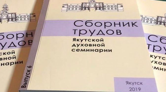 Вышел в свет шестой номер «Сборника трудов Якутской духовной семинарии»