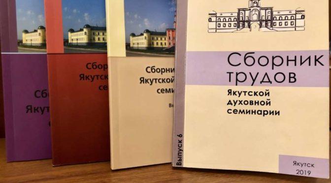Открыт сбор статей и документальных публикаций в «Сборник трудов Якутской духовной семинарии»