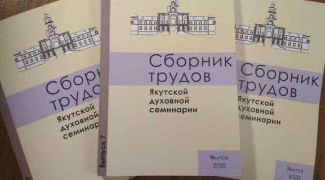 Вышел в свет 7-ой выпуск «Сборника трудов Якутской духовной семинарии»