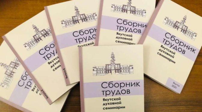 Сборник трудов Якутской духовной семинарии включен в Общецерковный перечень рецензируемых изданий