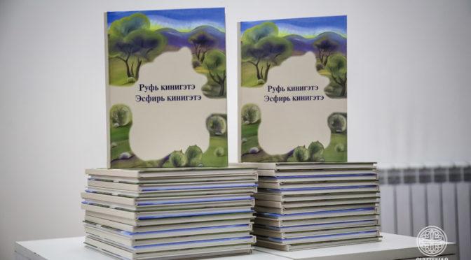 В Якутской духовной семинарии состоялась презентация перевода ветхозаветных книг Руфь и Есфирь на якутский язык