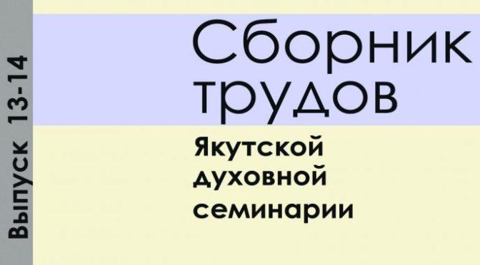 Вышел очередной номер «Сборника трудов Якутской духовной семинарии»