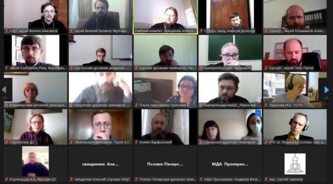 Представители администрации Семинарии приняли участие в вебинаре Учебного комитета